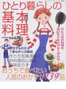 ひとり暮らしの基本料理 人気のおかず139レシピ (レディブティックシリーズ 料理)