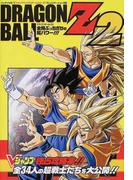 DRAGON BALL Z2全開ぶっちぎりの超パワー!!! バンダイ公式プレイステーション2版 (Vジャンプブックス ゲームシリーズ)