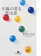 不倫の恋も恋は恋 (幻冬舎文庫)(幻冬舎文庫)