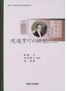 遐邇貫珍の研究 (関西大学東西学術研究所研究叢刊)