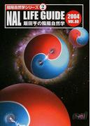 Nal life guide 飯田亨の陰陽自然学 2004 (陰陽自然学シリーズ)