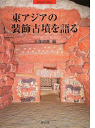 東アジアの装飾古墳を語る (季刊考古学・別冊)