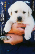がんばれ!キミは盲導犬 トシ子さんの盲導犬飼育日記 (私の生き方文庫)