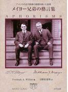 メイヨー兄弟の格言集 アメリカの近代医療の基礎を築いた医師