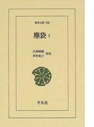 塵袋 1 (東洋文庫)(東洋文庫)
