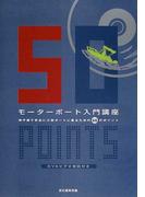 モーターボート入門講座 海や湖で安全に小型ボートに乗るための50のポイント