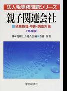 親子関連会社 税務処理・申告・調査対策 第4版 (法人税実務問題シリーズ)