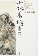 小林秀雄全作品 17 私の人生観