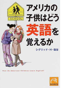 アメリカの子供はどう英語を覚えるか (祥伝社黄金文庫)(祥伝社黄金文庫)