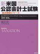 税法 (新米国公認会計士試験−重点解説シリーズ−)