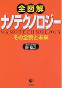 全図解ナノテクノロジー その全貌と未来