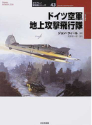 ドイツ空軍地上攻撃飛行隊