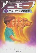 アニモーフ 1 エイリアンの侵略 (ハリネズミの本箱)
