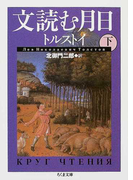 文読む月日 下 (ちくま文庫)(ちくま文庫)