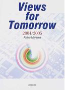 新・時事英語へのニューアプローチ 2004/2005