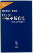 ドキュメント平成革新官僚 「公僕」たちの構造改革 (中公新書ラクレ)(中公新書ラクレ)