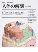 アトラスとテキスト人体の解剖