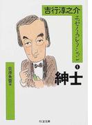 吉行淳之介エッセイ・コレクション 1 紳士 (ちくま文庫)(ちくま文庫)