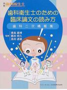 歯科衛生士のための臨床論文の読み方 歯科二次情報集