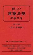 新しい建築法規の手びき 平成16年版