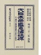 日本立法資料全集 別巻293 大日本帝国憲法〈明治22年〉註釈