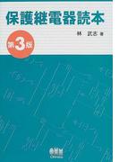 保護継電器読本 第3版