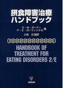 摂食障害治療ハンドブック