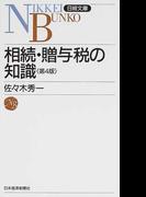 相続・贈与税の知識 4版 (日経文庫)(日経文庫)