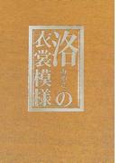 洛の衣裳模様 洛中洛外図による−江戸初期−