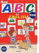 New ABC of English 新装改訂新版 単語編