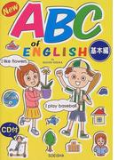 New ABC of English 新装改訂新版 基本編