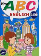 New ABC of English 新装改訂新版 会話編