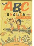 New ABC of English 新装改訂新版 ペンマンシップ