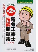 よくわかる!第2種電気工事士技能問題集 第9版 (国家・資格シリーズ)