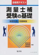 測量士補受験の基礎 基礎知識と問題解説 第2版 (国家・資格シリーズ)