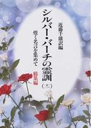 シルバー・バーチの霊訓 新装版 12 煌く名言を集めて 総集編