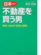 日本一不動産を買う男 実戦!成功の「逆張り」戦略