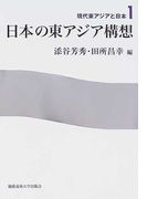 現代東アジアと日本 1 日本の東アジア構想