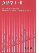 食品学Ⅰ・Ⅱ 新訂版