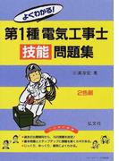 よくわかる!第1種電気工事士技能問題集 第6版 (国家・資格シリーズ)