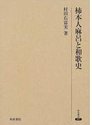 柿本人麻呂と和歌史 (研究叢書)