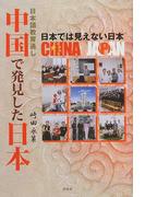 日本語教育通し中国で発見した日本 日本では見えない日本