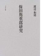 保田与重郎研究 一九三〇年代思想史の構想