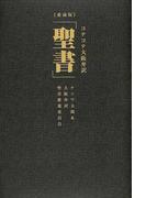 コテコテ大阪弁訳「聖書」 愛蔵版
