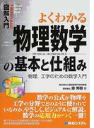 よくわかる物理数学の基本と仕組み 物理、工学のための数学入門 (How‐nual図解入門 Visual guide book)