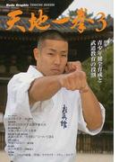天地一拳 3 青少年健全育成と武道教育の役割 (Budo Graphic)
