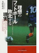 理想のフットボール敗北する現実 (Soccer critique library)