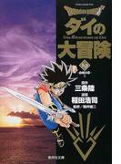 Dragon quest ダイの大冒険 19 血戦の章 1