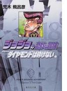 ジョジョの奇妙な冒険 18 ダイヤモンドは砕けない 1 (集英社文庫 コミック版)