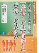 「授業」でこそ勝負したい「京浜サークル」を目指した田舎サークルの歩み (教師修業への挑戦)